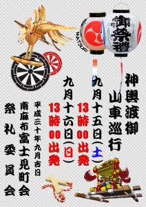 H30祭礼ポスター