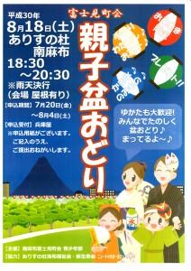 平成30年盆おどりポスター