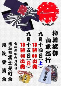 R1祭礼ポスター