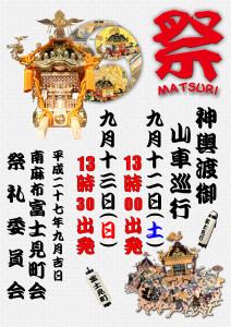 H27祭礼ポスター