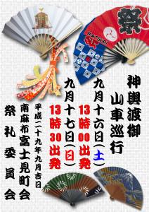H29祭礼ポスター