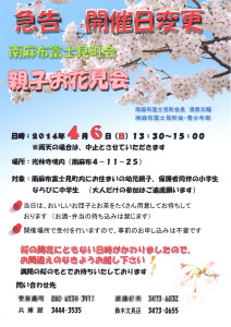 H26OyakoHanami_02B