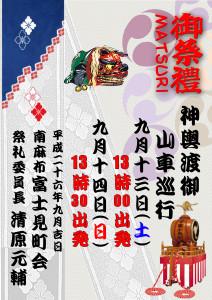 H26祭礼ポスター