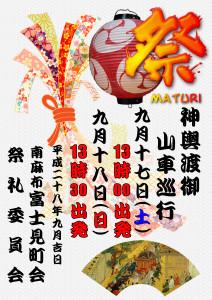 H28祭礼ポスター
